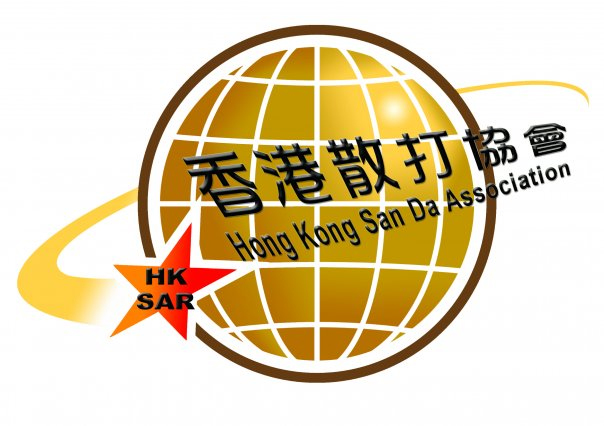 香港散打協會 - Hong Kong Sanda Association
